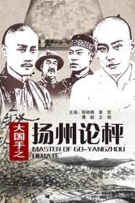 大国手之扬州论枰( 2011 )