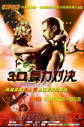 舞力对决( 2010 )