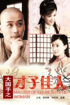 大国手之才子佳人( 2010 )