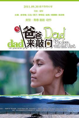 当爸爸来敲门( 2011 )