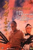 方世玉2谁与争锋/Fong Shi Yu II: Wan fu mo di(1993)