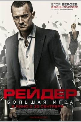 入侵者( 2011 )
