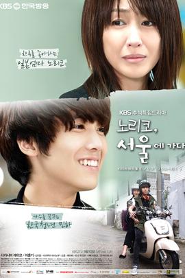 纪子,去首尔吧( 2011 )