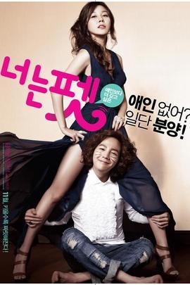 宠物情人( 2011 )