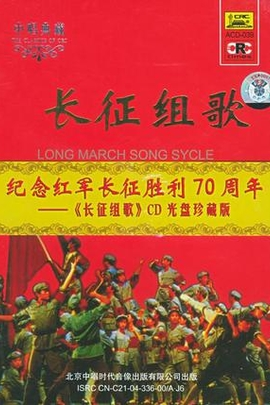 长征组歌( 1976 )