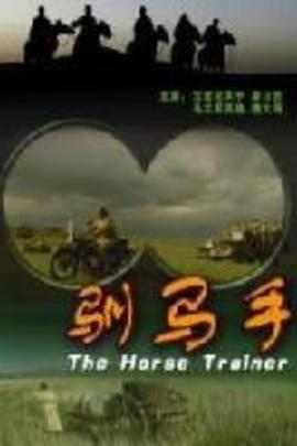 驯马者( 2007 )