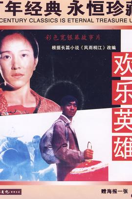 欢乐英雄( 1988 )