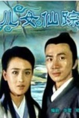 儿女仙踪( 2005 )