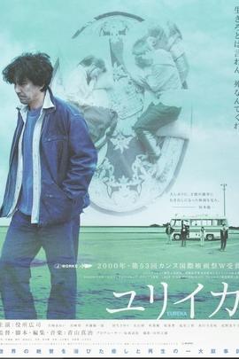 人造天堂( 2000 )