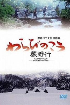 蕨野行( 2003 )