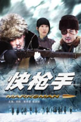 快枪手( 2010 )
