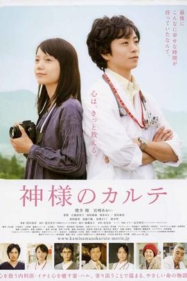 神的病历薄( 2011 )