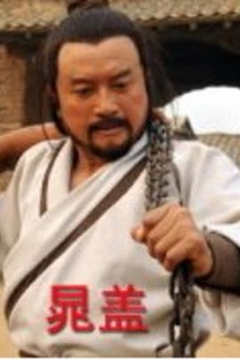 晁盖( 2010 )