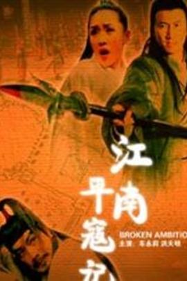 江南平寇记( 2006 )