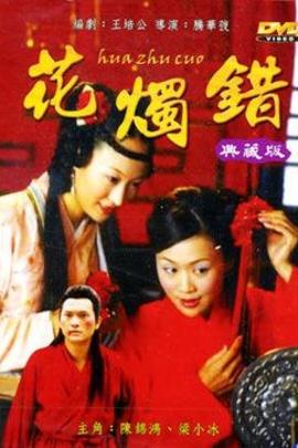 花烛错( 2004 )