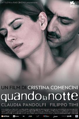 夜幕降临之时( 2011 )