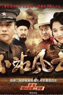 小站风云( 2011 )