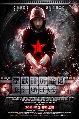 李献计历险记( 2011 )