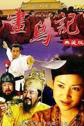 画鸟记( 2006 )