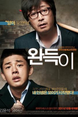 少年菀得( 2011 )