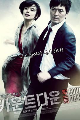 倒计时( 2011 )