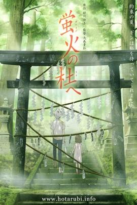 萤火之森( 2011 )