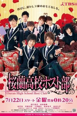 樱兰高校男公关部( 2011 )