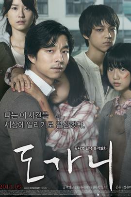 熔炉( 2011 )