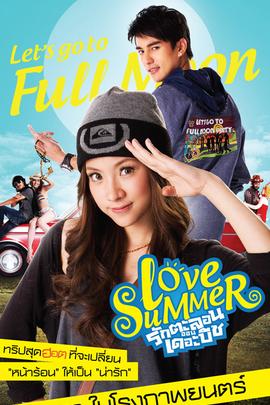 爱一夏( 2011 )