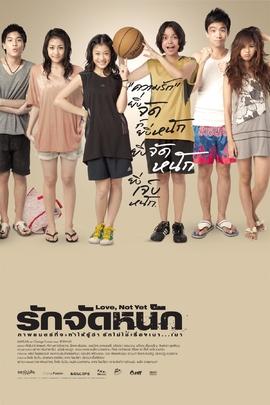 用力爱( 2011 )
