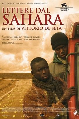 撒哈拉来信( 2006 )