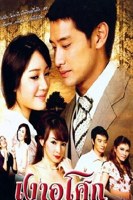 无忧花开( 2008 )