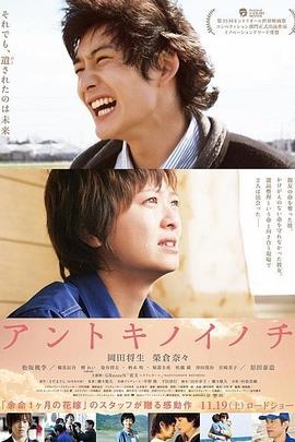 彼时生命( 2011 )