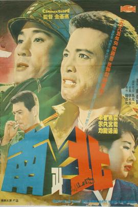 南与北( 1965 )