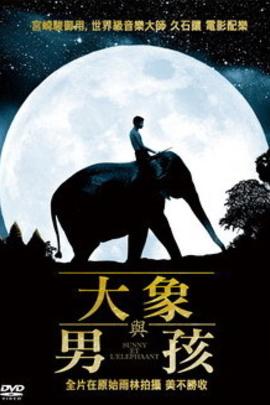 大象与男孩( 2008 )
