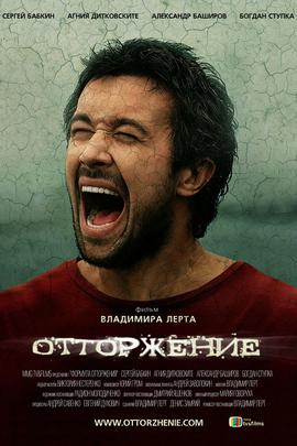 拒绝( 2011 )