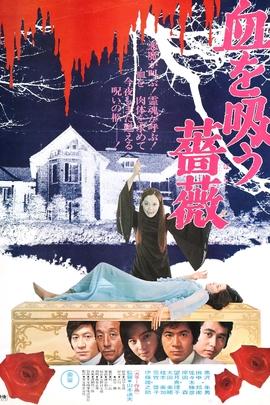 邪恶的吸血鬼( 1974 )
