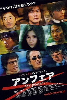 不公平剧场版2:答案( 2011 )