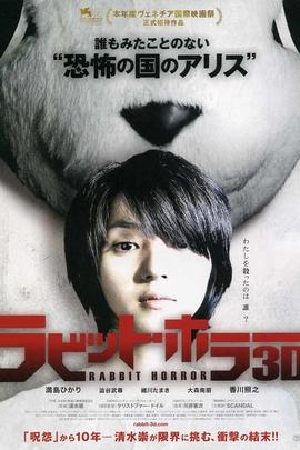 恐怖兔子3D( 2011 )