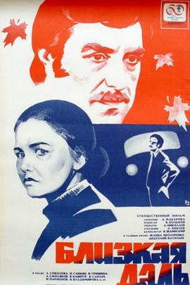 亲密距离( 1976 )