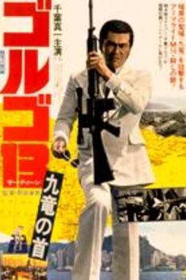 骷髅13:九龙之首( 1977 )