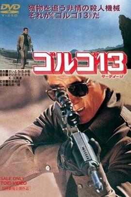 骷髅13( 1973 )