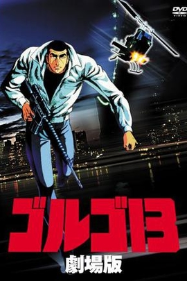 骷髅13( 1983 )