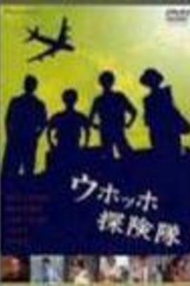 喔嚯嚯控险队( 1986 )