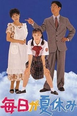每天都是暑假( 1994 )
