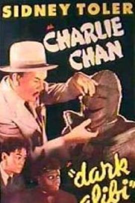 陈查理:黑暗的不在场证明( 1946 )