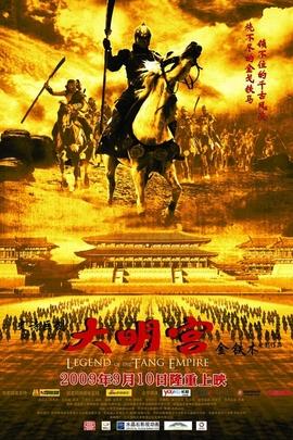 大明宫( 2009 )