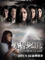 无界之地A Land Without Boundaries (2011)