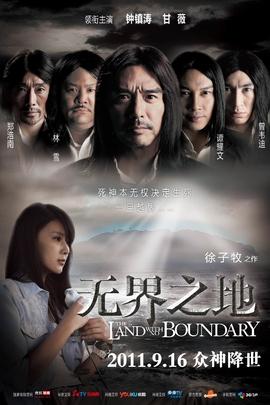 无界之地( 2011 )