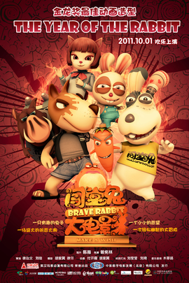 闯堂兔( 2011 )